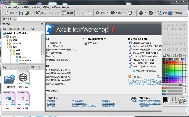 Axialis IconWorkshop图标设计工具 V6.8.1.0 中文版