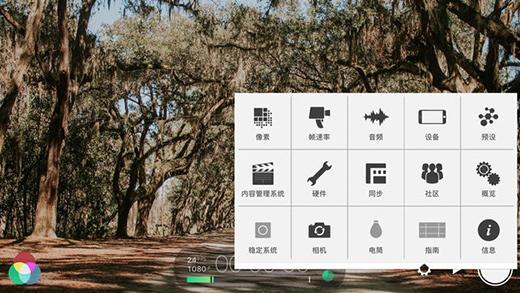 专业手机拍摄软件  FiLMiC Pro 6.7.5 中文免费版下载