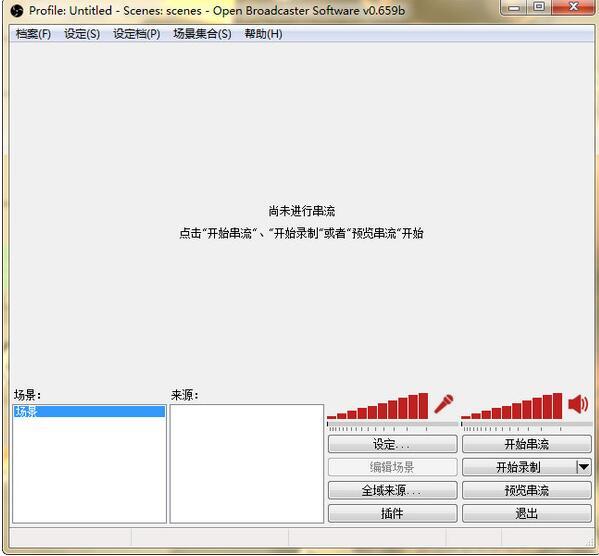 Open Broadcaster Software v0.659b官方免费版下载 OBS专业直播软件