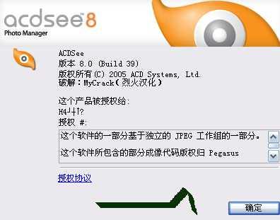 acdsee8.0绿色破解版|acdsee8.0中文实用版下载