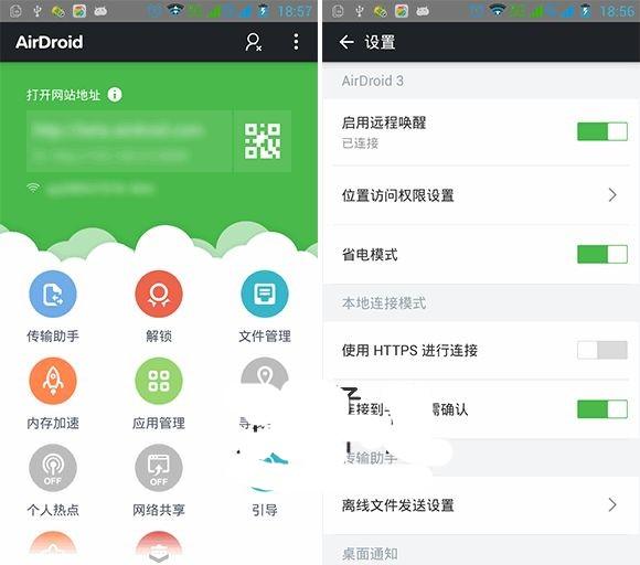 Android中文版 专业的手机管家 AirDroid 4.2.4.4 免费下载