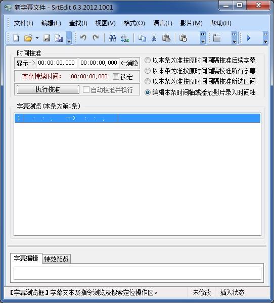 专业的字幕编辑软件SrtEdit v6.3中文版免费下载