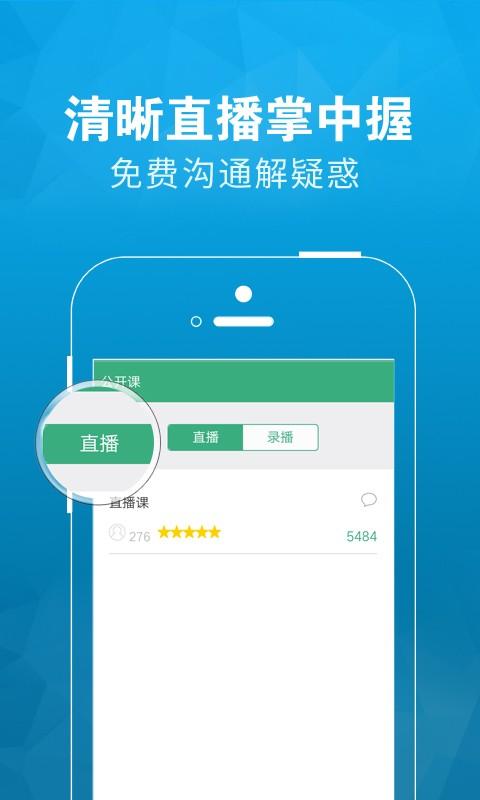 公务员考试学习软件_极致公考 v1.0.98手机安卓版