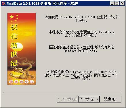 finaldata2.0中文免费版 v2.0.1 绿色下载安装