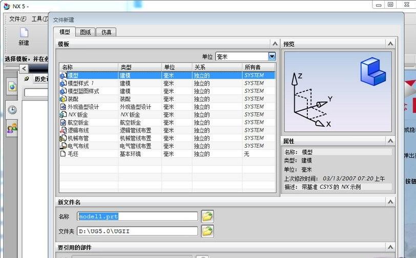 UG NX5.0 中文免费版|UG NX5.0 64位官方下载