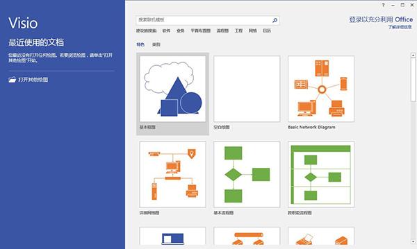Microsoft Visio 2016中文版下载| Microsoft Visio 2016 官方免费版