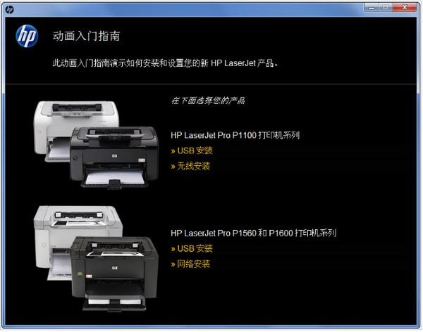 HP1108打印机驱动官方最新版 HP1108v9.0免费下载