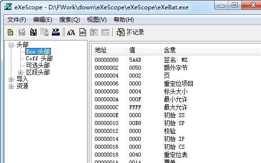 exescope V6.5中文破解版下载|exescope 官方下载