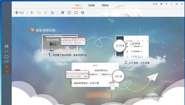 FLV视频下载软件 V3.0.1.0 官方正式版|维棠FLV视频下载软件免费下载