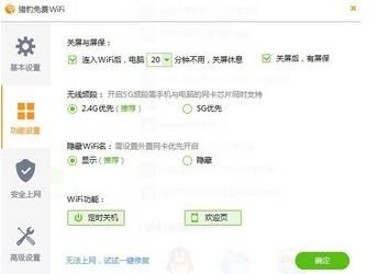 路由器密码破解软件下载|猎豹免费WiFi 5.1下载