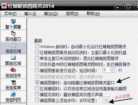 红蜻蜓抓图软件 v3.10.1901官方版下载|红蜻蜓截图软件免费下载|红蜻蜓抓图下载
