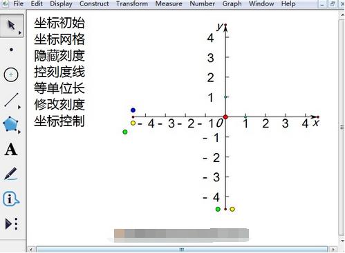 几何画板 v5.0.7官方破解版下载 几何画板绿色版