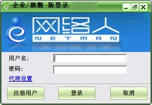 网络人远程控制软件企业版下载|公司远程监控软件v6.504官方版