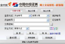 中投证券超强版v7.31官方版下载