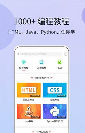 编程狮 V3.4.7手机最新安卓版