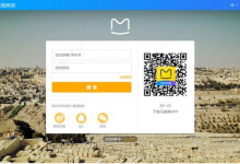 马蜂窝商家客户端 v3.0.7.0最新官方pc版