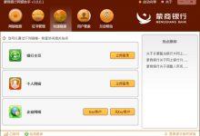 蒙商银行网银助手 v3.0.0.1官方安全版