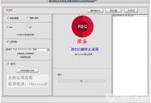 【屏幕录像工具下载】猪八戒屏幕录像专家 V1.2最新官方版