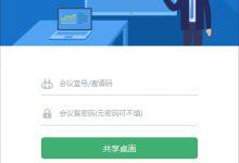 丁丁云会议 v3.15.9.59绿色官方版下载