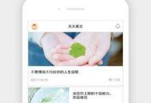 互联网周刊app v5.1官方安卓版