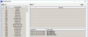 Hidetoolz(进程隐藏工具) V3.0 中文破解版