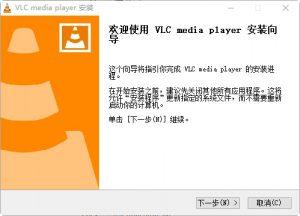 VLC媒体播放器|VLC media player V3.0.11最新版 win7/64位