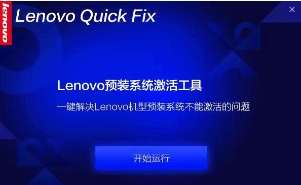 Lenovo预装系统激活工具下载 V1.0 绿色版