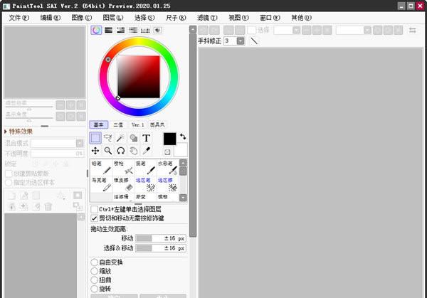 SAI绘画软件中文版 V2.0 官方最新版