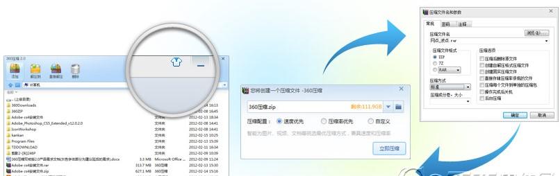 360压缩软件V4.0.0.1220官方免费版
