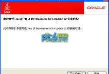 Java JDK 6 update 43官方最新版