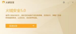 火绒安全软件|火绒安全软件官方下载 V5.0.45.13最新版
