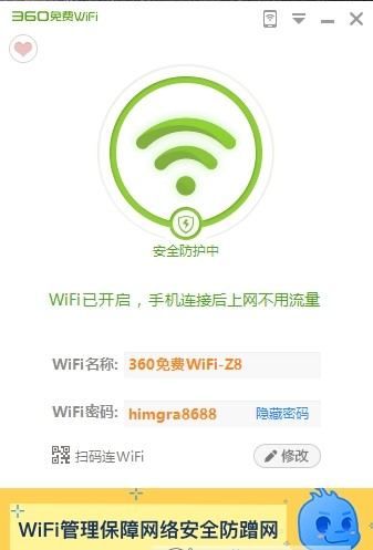 360免费wifi下载 v5.3.0.5005官方电脑版