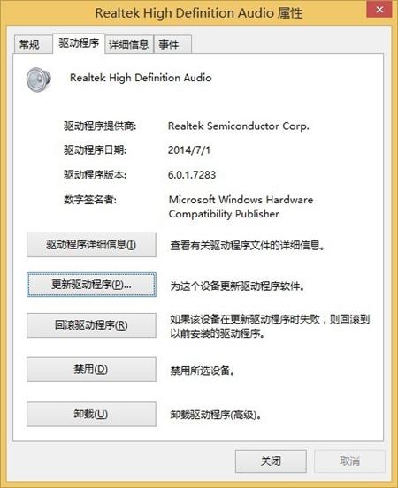 Realtek瑞昱HD AudioV4.63 for Win7免费版