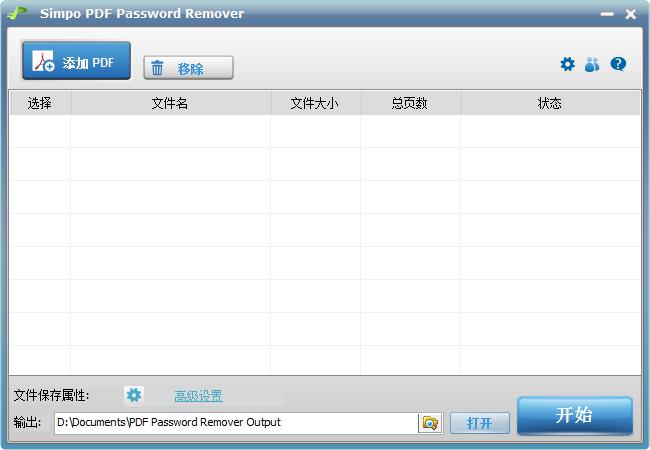 pdf文件密码破解工具3.0 汉化免费版