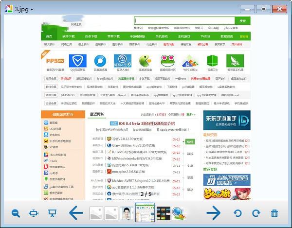 360看图软件下载 v1.2.0.1040绿色免费版