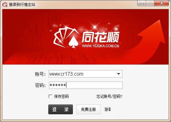 同花顺最新版下载v8.80.70 官方正式版