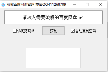 百度网盘密码提取软件v1.0免费专业版