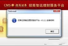 招商证券智远理财服务平台下载V6.60 官方免费版