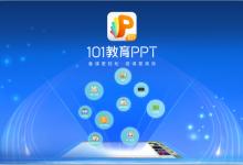 101教育PPT免费下载 v2.1.18.1官方最新版