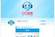 网易CC语音直播下载v3.21.09 官方免费版
