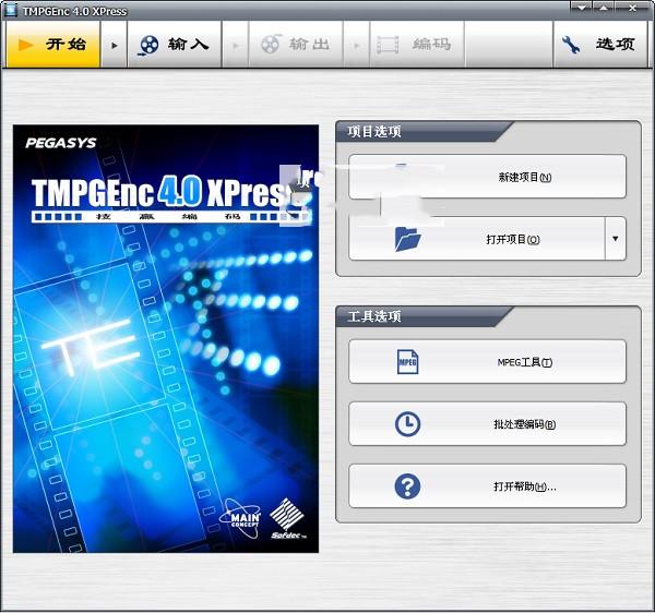 小日本4(TMPGEnc 4.0 XPress)V4.7.7.307 破解版