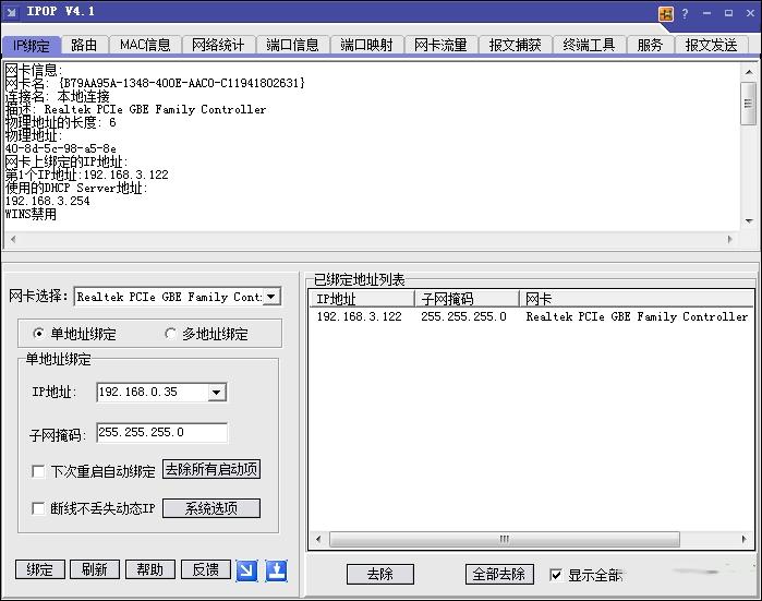 IPOP(华为IP管理工具)v4.1中文版