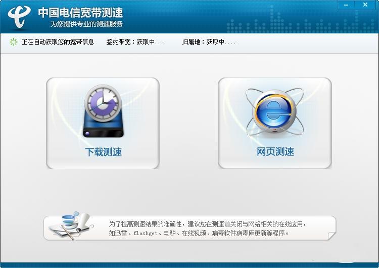 中国电信宽带测速软件v2.5.1.2 官方版