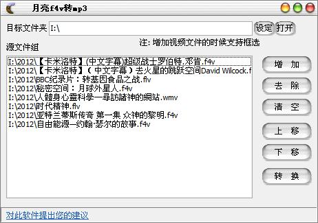 月亮f4v转换mp3工具1.1.4 绿色免费版