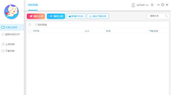 飞猫云破解版【FeeMoo】v0.1升级2020版