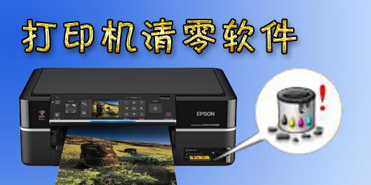 打印机清零
