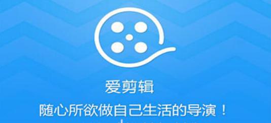 爱剪辑手机版下载_爱剪辑app_爱剪辑软件