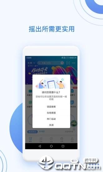 中国移动手机营业厅App