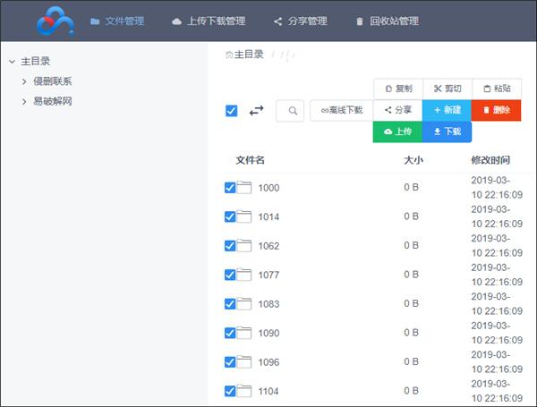 百度网盘不限速版本v9.9.9.9免费升级版