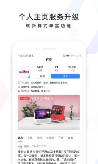 百度客户端app
